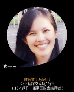 sylvia-01-242x300